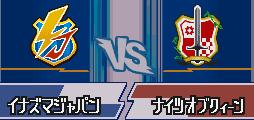 Inazuma Eleven 3 Sekai e no Chousen! The Ogre 21 18383