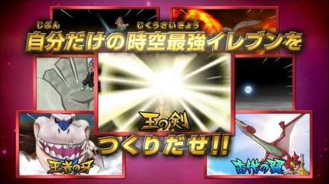 【TVCM】『イナズマイレブンGO2 クロノ・ストーン』時空最強イレブン篇