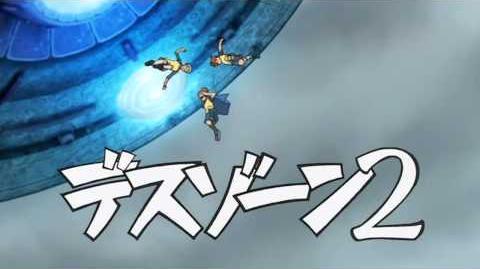 Inazuma Eleven (イナズマイレブン)Death Zone 2 デスゾーン2