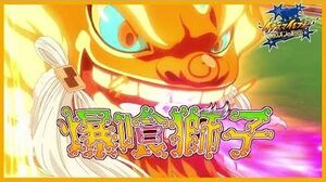 Bakugui Shishi Leon Devorador Tropa Acrobatica del Futbol Inazuma Eleven - Orion no Kokuin