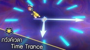 Inazuma Eleven Orion Time Trance