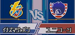 5055 - Inazuma Eleven 3 - Sekai e no Chousen!! Bomber (J) 44 29850