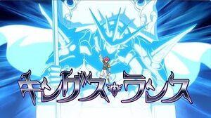King's Lance-Inazuma Eleven Ares no Tenbin