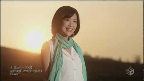 Kitahara Sayaka - Natsu ga Yattekuru full MV