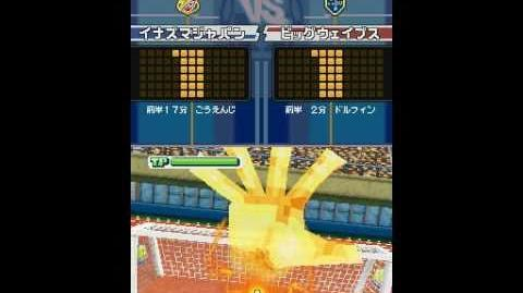 Inazuma eleven 3 the ogre fist of justice g3 vs megalodon kai-0