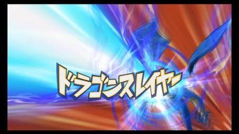 Inazuma Eleven GO Strikers 2013 - Dragon Slayer ( ドラゴンスレイヤー )