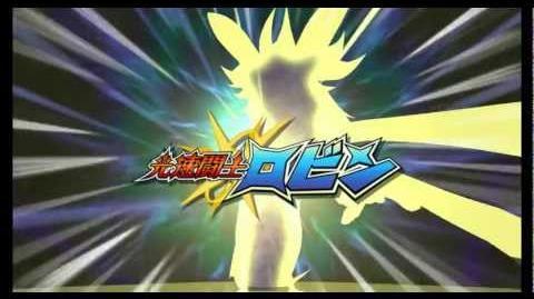 Inazuma Eleven GO Strikers 2013 Fei Rune Kousoku Toushi Robin Armed-0