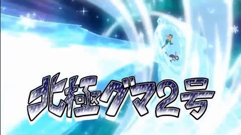 【イナズマイレブンアレスの天秤】北極グマ2号 稲森 小僧丸 海腹-0