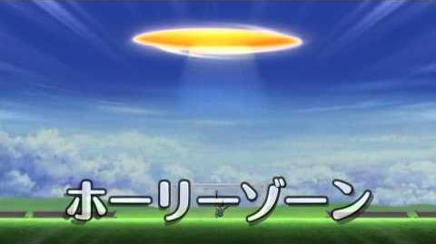 Inazuma Eleven (イナズマイレブン) Holy Zone