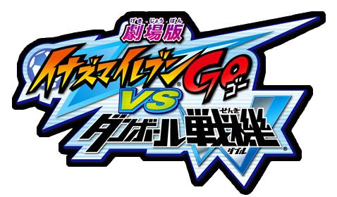 Inazuma Eleven GO VS Danball Senki W logo