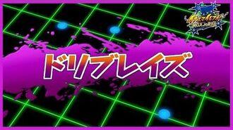 DriBlaze Dribleo Flameante Inazuma Eleven - Orion no Kokuin