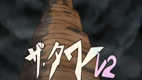 Inazuma Eleven (イナズマイレブン) - The Tower ザ・タワー