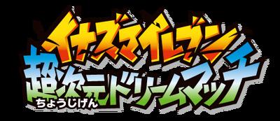Inazuma Eleven Chou Jigen Dream Match Logo
