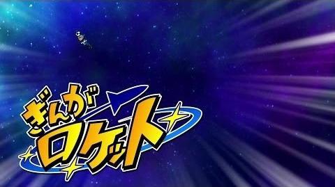Inazuma Eleven GO Galaxy Episode 38 イナズマイレブンGO ギャラクシー 38 Ginga Rocket ぎんがロケット-0