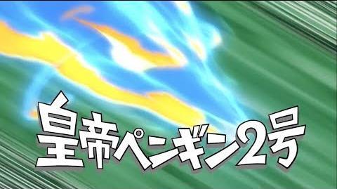 Inazuma Eleven Ares Ep.9 Highlight เพนกวินจักรพรรดิที่ 2 (Emperor Penguin No