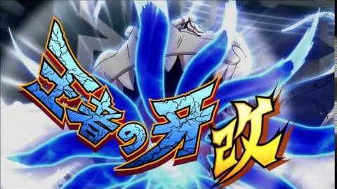 Inazuma Eleven GO Chrono Stone Ouja no Kiba Kai