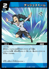 Dash Storm in the TCG