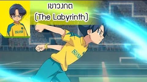 เขาวงกต (The Labyrinth) Inazuma Eleven Ares Ep