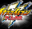 Inazuma Eleven Ares no Tenbin (anime)