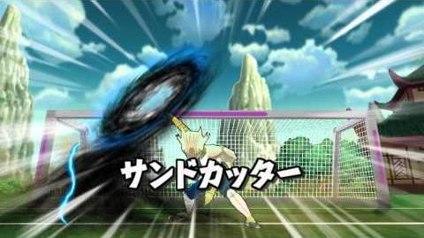 Inazuma Eleven GO Strikers 2013 - Sand Cutter ( サンドカッター )