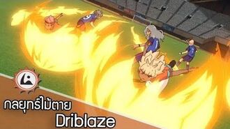 กลยุทธ์ไม้ตาย Driblaze Inazuma Eleven Orion Ep.12 Highlights