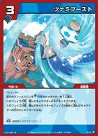 TsunamiboostjapanTCG