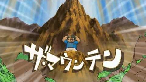 Inazuma Eleven (イナズマイレブン) - The Mountain ザ・マウンテン-2