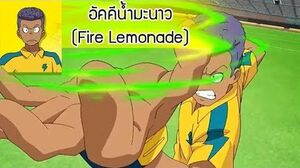 อัคคีน้ำมะนาว (Fire Lemonade) Inazuma Eleven Ares Ep