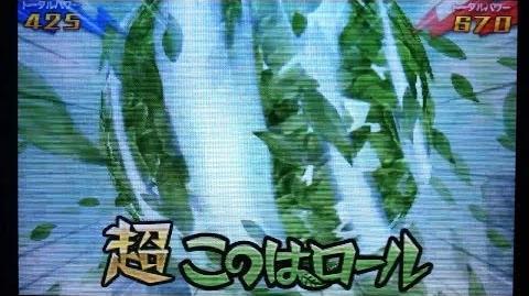 Inazuma Eleven GO 3 Galaxy Konoha Roll