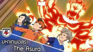 มหาเทพอสุรา (The Asura) Inazuma Eleven Orion Ep
