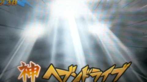 Inazuma Eleven GO Galaxy Kami Heaven's Drive