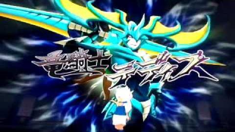 Dragon Storm (Inazuma Eleven Go Strikers 2013)
