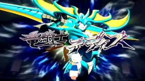 Dragon Storm (Inazuma Eleven Go Strikers 2013)
