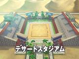 Arid-Arena