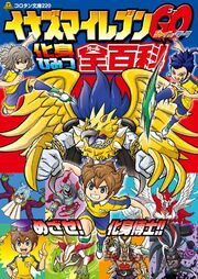 Inazuma Eleven Go Keshin Encyclopedia
