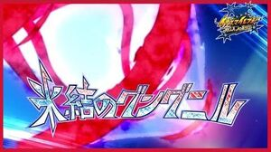 Hyouketsu no Gungnir Lanza Nórdica Congelada Inazuma Eleven - Orion no Kokuin