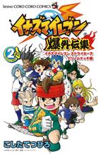 Inazuma Eleven BG V2