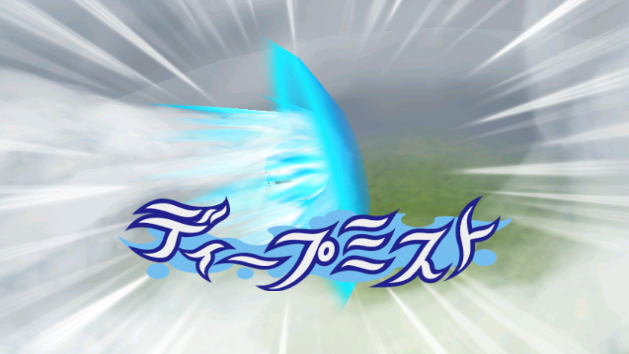Tập tin:Deep Mist used as a Shoot Block Wii.png
