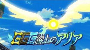GGG Senjou no Aria Aire en Cadena GGG Inazuma Eleven Orion no Kokuin