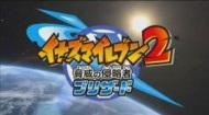 Inazuma game 3