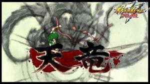 Tenryuu Dragón del Cielo Tonegawa Tosen Inazuma Eleven Ares