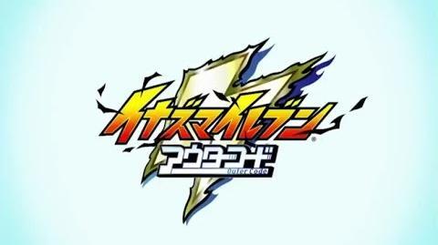 Inazuma Eleven Outer Code - Episode 1 (Shirou and Atsuya)