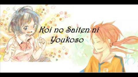 Koi no Saiten ni Youkoso- Aoi Sorano & Kirino Ranmaru (Seiyuu) (Inazuma Eleven Bigbang ED)