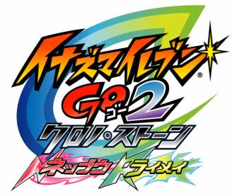 Inazuma Eleven GO 2 Chrono Stone Neppuu and Raimei