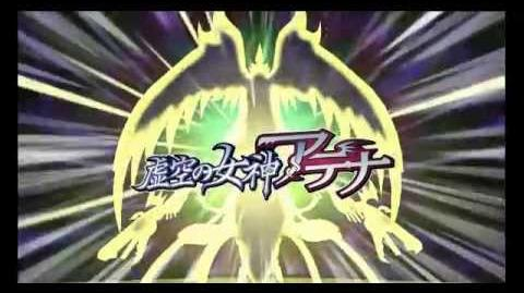 Inazuma Eleven Striker 2013 - Shoot Command 07 Double Shot シュートコマ ンド07 (Arm)