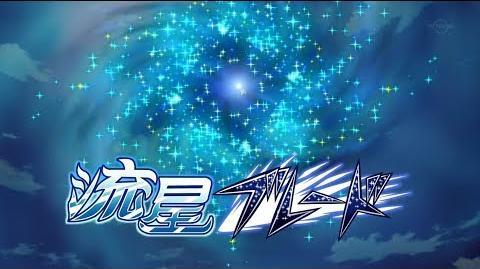 Inazuma Eleven Ares no Tenbin (Ryuusei Blade) HD