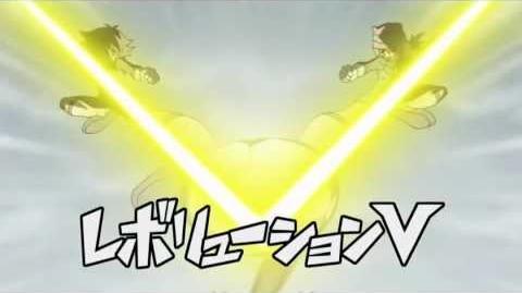 Inazuma Eleven - Revolution V