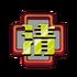 Kidokawa Seishuu (GO) emblem