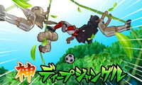 Kami Deep Jungle Galaxy game