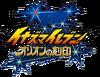 Logo Inazuma Eleven Orion